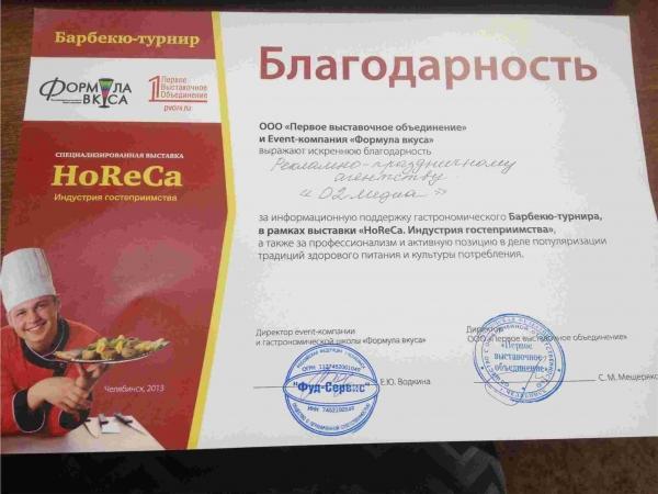 Барбекю-турнир